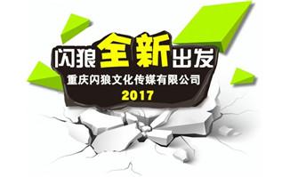 重庆闪狼文化传媒有限公司正式启动漫品购素材