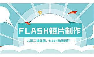 儿歌flash动画开发课件动漫短片制作服务