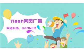 flash网页广告短片BANNER动画制作服务