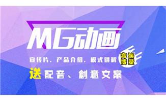 <b>MG创意动画产品介绍宣传片制作服务</b>