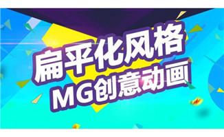 <b>扁平化创意MG动画制作服务</b>