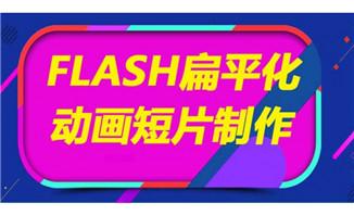 <b>flash扁平化动画短片制作服务</b>