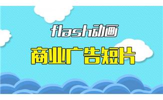 flash商业动画广告短片制作服务
