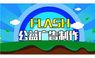flash二维公益短片制作服务