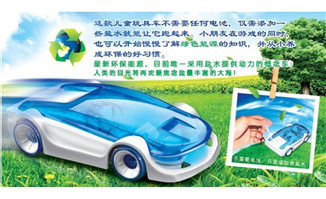 专利产品 新奇特创意玩具 盐水动力车 DIY益智玩