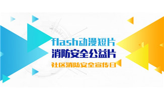 flash消防安全公益短片制作服务