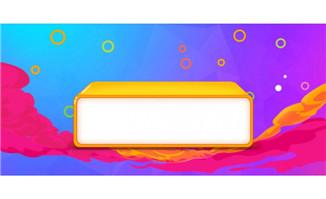 网页banner广告彩色渐变几