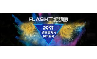 flash二维动画新产品发布介绍宣传片制作服务