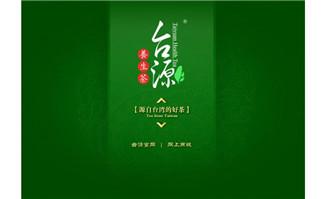 绿色养生茶flash网站片头