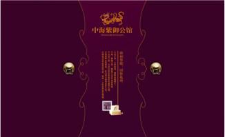 中海紫御公馆flash片头动画
