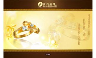 珠宝公司网站flash片头