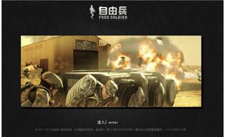 自由兵网站flash动画片头
