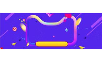 节日淘宝风紫色海报bann