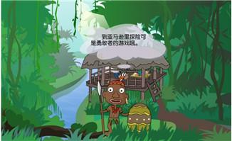 亚马逊土著人介绍flash动画