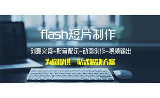 flash动画制作文案到视频输出一站式服务