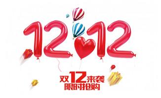 双12抢购来袭气球元素设计