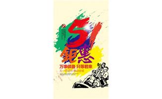 免费下载炫酷大气激情5