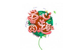 字体六一儿童节创   素材天下网-psd素材免费下载-矢量素材-ppt模板