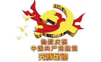 建党节党生日素材psd源文