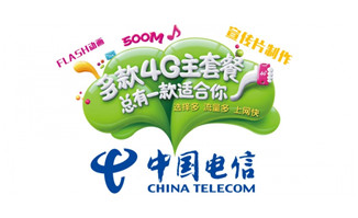 <b>中国电信业务Flash二维动画宣传片制作服务</b>
