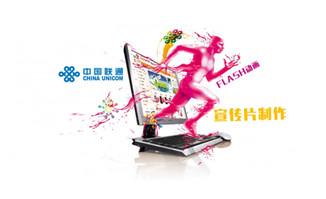 <b>中国联通二维Flash动画宣传片新业务广告宣传片制</b>