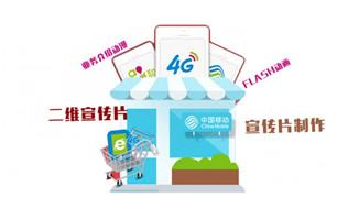 <b>中国移动动漫动画业务介绍Flash动画宣传片制作服</b>