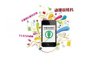 <b>Flash动画宣传片中国农业银行业务介绍动漫宣传片</b>