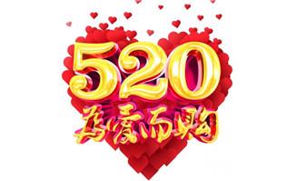 520为爱而购海报设计素材
