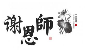 水墨风格感恩教师节字体图片