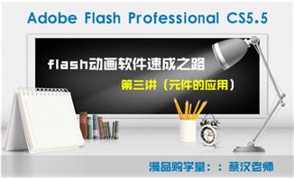 FlashCS5.5软件课程学习第三讲元件的使用方法