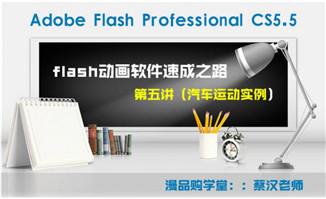 扁平化汽车运动实例动画flash cs软件课程第五讲