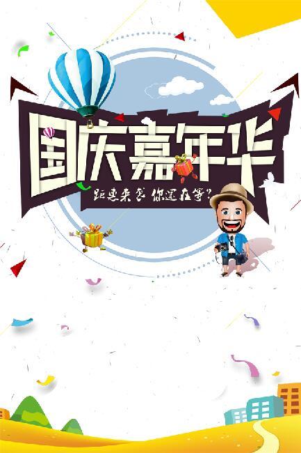 国庆嘉年华字体设计海报素材下载