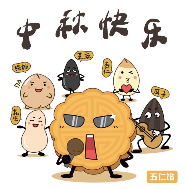 卡通  手绘  插画  幽默漫画  中秋佳节   中秋促销   月饼   中秋