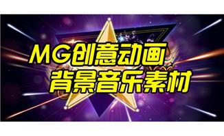 MG动画创意扁平化动漫短片