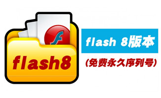 flash 8软件免费版本永久序