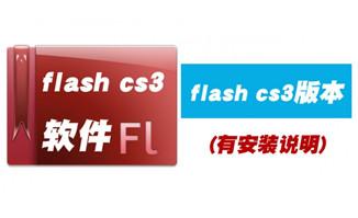 flash软件cs3版本免费下载安