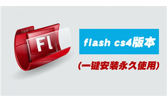 flash软件版本cs4安装包一键