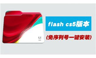 flash动画制作软件cs5版本免
