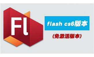 flash软件安装包cs6版本免激