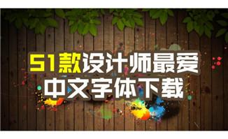 51款设计师都爱用的中文设