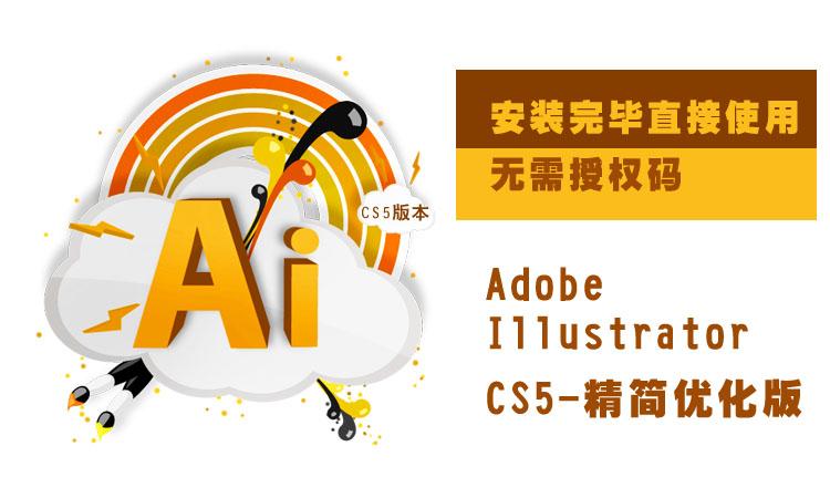AI软件CS5精简优化版无需注