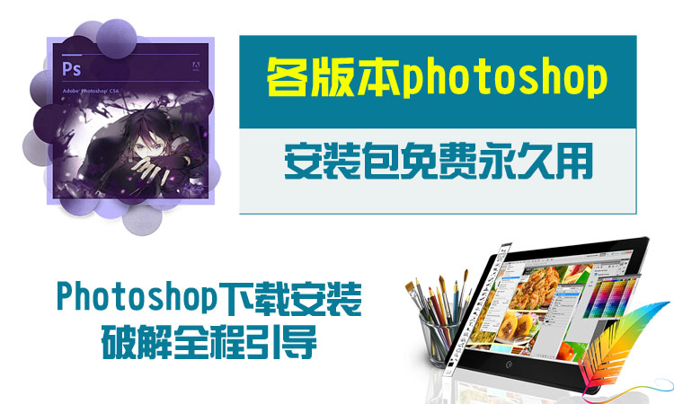 各版本photoshop软件安装包