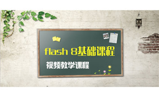 flash 8基础视频教学课程学习