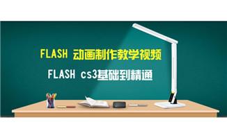 flash动画cs3版本从基础到精通视频教程