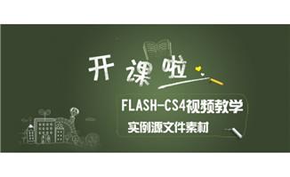 flash动画制作cs4版本14章案例讲解视频教学
