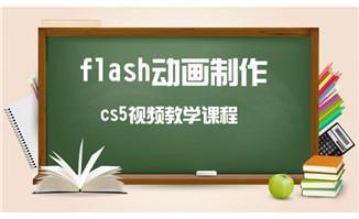 <b>flashcs5版本动画制作学习视频教学课程</b>