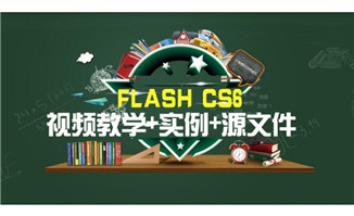 <b>flash动画制作教程cs6版本实战与强化</b>