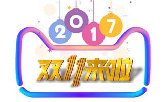 2017双11来啦主题艺术字设