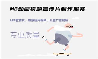 <b>MG动画风格制作宣传片专业质量服务</b>