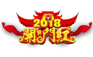 2018年开门红中国风建筑组